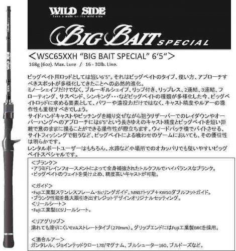 レジットデザイン ワイルドサイド WSC-65XXH 受注販売!