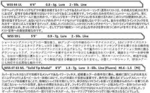 """レジットデザイン ワイルドサイド WSS-ST 63 ML """"Solid Tip Model""""  ご予約! 2017追加モデル"""