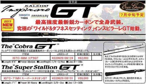 エバーグリーン カレイド インスピラーレGT「スーパースタリオンGT」 IGTC-71MH