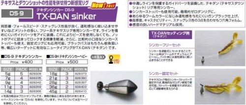 デコイ DS-9 TX-DAN Sinker (テキダンシンカー)