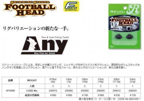 RYUGIリューギ フットボールヘッド TG (10g&14g)