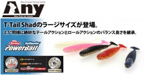 バークレイ T-tail Shad 3.7 inch (ティーテールシャッド3.7インチ)
