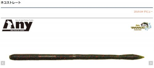 ダイワ ネコストレート 6.5インチ