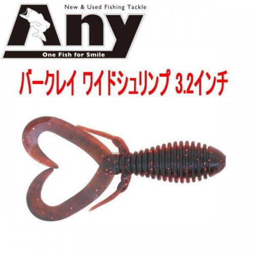 バークレイ ワイドシュリンプ 3.2インチ