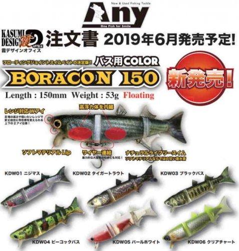 霞デザイン ボラコン150