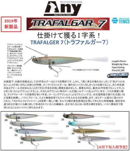 ティムコ トラファルガー7