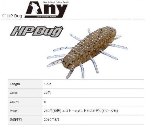 OSP HP バグ 1.5インチ