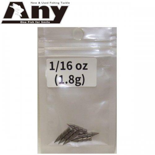 Any TG ネイルシンカー 1/16 oz (1.8g)