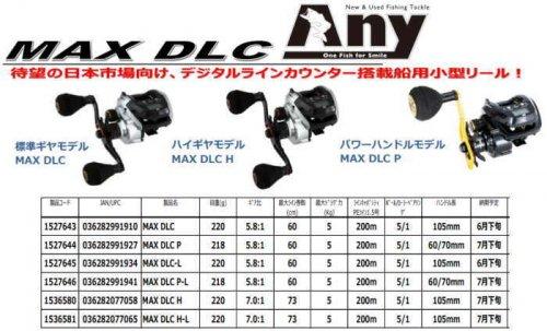 アブガルシア MAX DLC (デジタルラインカウンター)