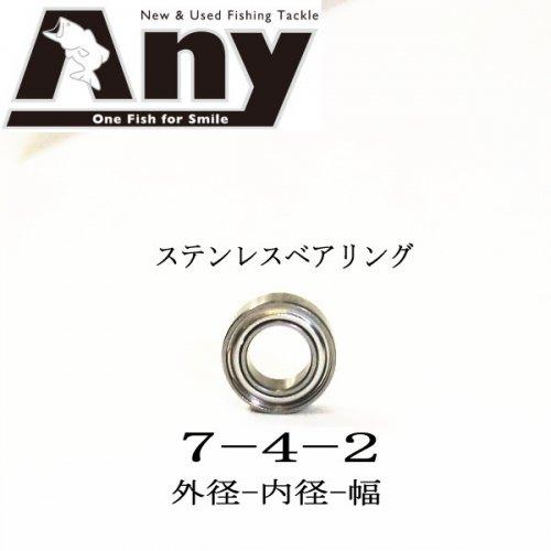 Any メンテナンス用 ステンレスボールベアリング(7-4-2)