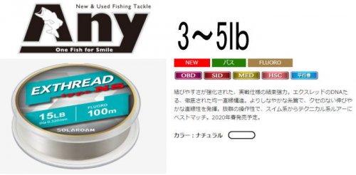 東レ エクスレッド Type NS 3〜5lb
