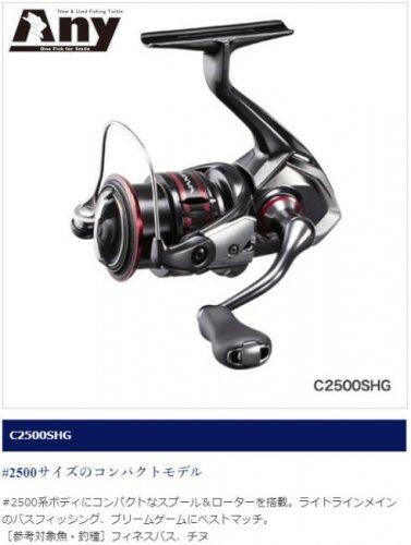 シマノ 20ヴァンフォード C2500SHG ご予約 受付中