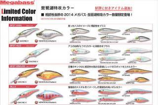 メガバス ジャイアントドッグX 2014 琵琶湖特攻カラー