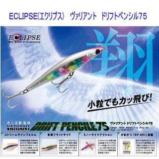 ECLIPSE(エクリプス)  ヴァリアント ドリフトペンシル75