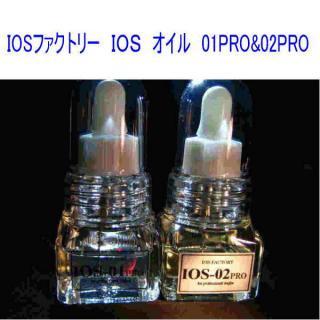 IOSファクトリー IOS オイル 02PRO