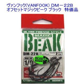 ヴァンフック(VANFOOK)  DM−22B オフセットマジックビーク ブラック 特価品