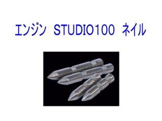 エンジン STUDIO100 ネイル 1/96oz〜 1/32oz