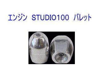 エンジン STUDIO100 バレット 1/4oz〜3/8oz