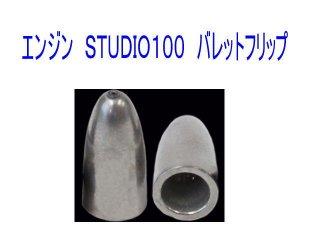 エンジン STUDIO100 バレットフリップ 1/16oz