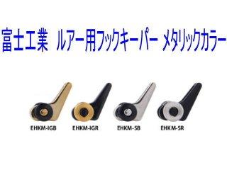 富士工業 ルアー用フックキーパー メタリックカラー