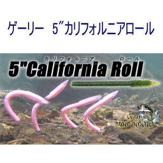ゲーリーヤマモト カリフォルニアロール5インチ
