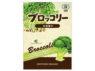 有機種子 ブロッコリー<1ml・約315粒>