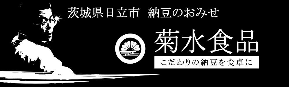 茨城県日立市 納豆のおみせ 菊水食品