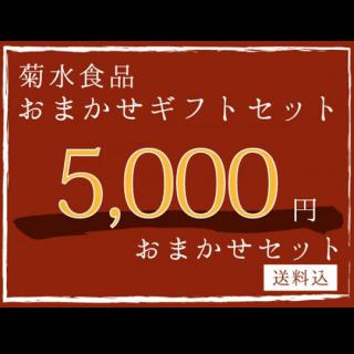【ギフト】 5,000円おまかせセット