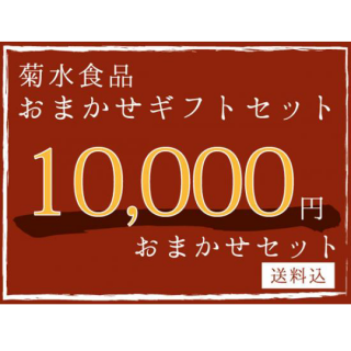 【ギフト】 10,000円おまかせセット