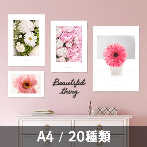 【インテリアポスター】フラワーコレクション A4 ※フレームなし