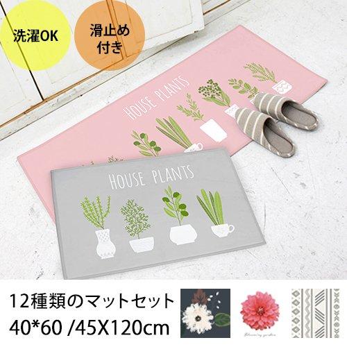 【ラグセット 】 バスマット キッチンマット セット 12種類
