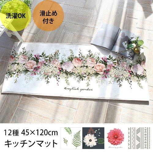 【キッチンマット】 12種コレクション