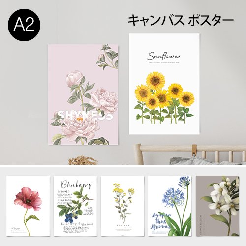 【キャンバス素材ポスター】ボタニカルコレクションVo.2 A2