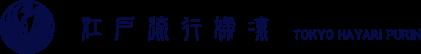 贈答用に最適な東京プリンのお取り寄せサイト【江戸流行婦凛】