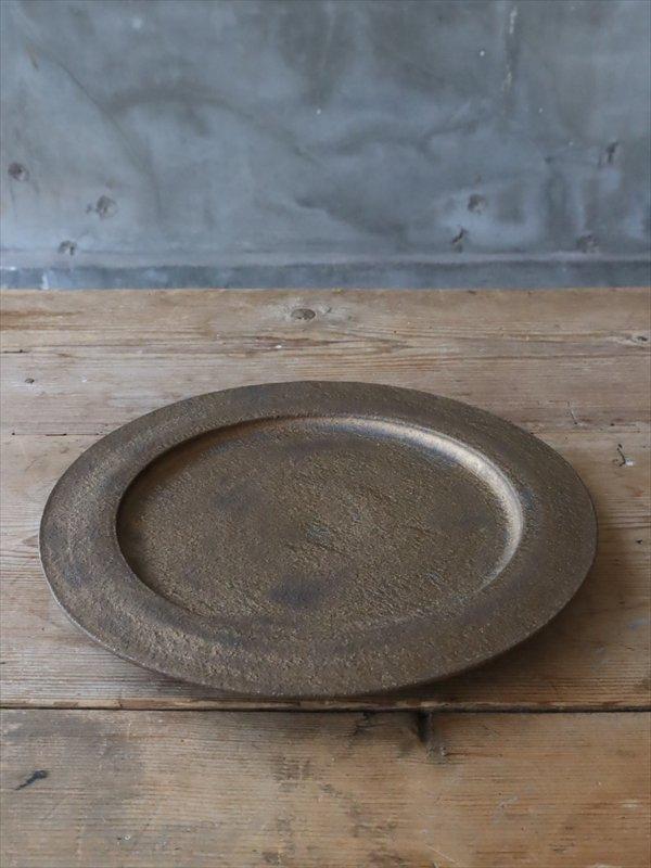 錆枝 リムプレート ブロンズ釉
