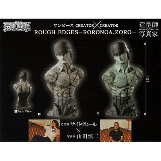 販促ポスター付 バンプレスト ワンピース CREATOR × CREATOR ROUGH EDGES RORONOA.ZORO(ロロノア・ゾロ) 全2種セ…