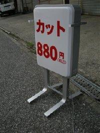 G-706  電光 看板  使用半年 在庫1(HB)