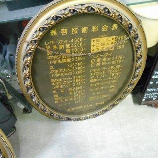 RSH-034-16 レトロ料金表 在庫数 1(YN)