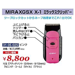 BA-041-10☆新品<BR>MIRAXGSX<BR>X−1<BR>ミラックスクリッパー(HB)