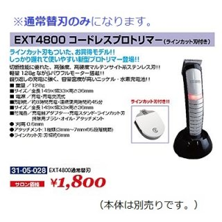 BA-042-10☆新品<BR>EXT4800用<BR>通常替刃(HB)