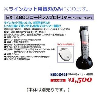 BA-043-10☆新品<BR>EXT4800用<BR>ラインカット用替刃(HB)