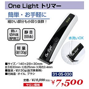 BA-044-10☆新品<BR>One Light<BR>トリマー(HB)