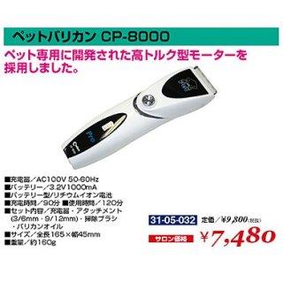 BA-046-10☆新品<BR>ペットバリカン<BR>CP−8000(HB)
