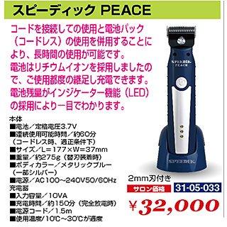 BA-047-10☆新品<BR>スピーディック<BR>PEACE(HB)