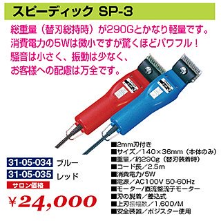 BA-048-10☆新品<BR>スピーディック<BR>SP−3(HB)