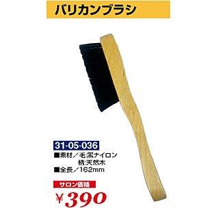 BA-049-10☆新品<BR>バリカンブラシ(HB)