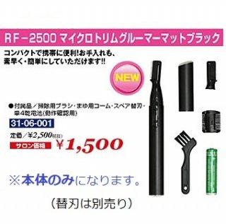 BA-050-10☆新品<BR>RF−2500<BR>マイクロトリムグルーマー<BR>マットブラック(HB)