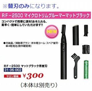 BA-051-10☆新品<BR>RF-2500 マイクロトリムグルーマー<BR>マットブラック用替刃(HB)