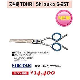 SC-052-10☆新品<BR>スキ鋏<BR>TOHRI Shizuko<BR>S−25T(5.75インチ)<BR>(HB)