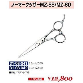 SC-058-10☆新品<BR>ノーマークシザー<BR>MZ−55/MZ−60<BR>(HB)